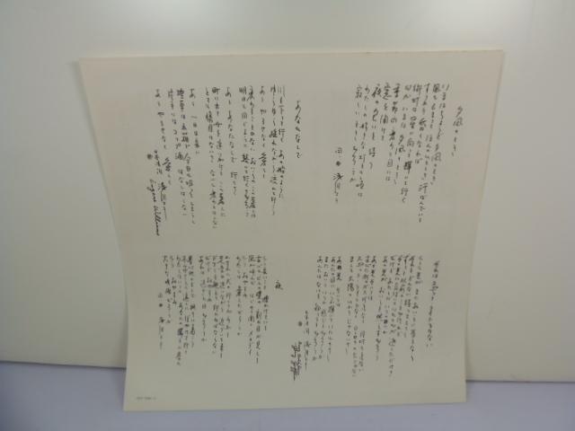 l22 レコード【浅川マキ】灯ともし頃 LP_画像2