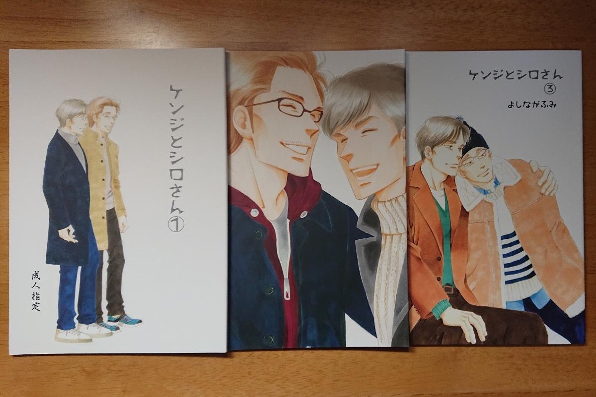 【送料無料】ケンジとシロさん1~3/きのう何食べた?番外編/よしながふみ(大沢家政婦協会)