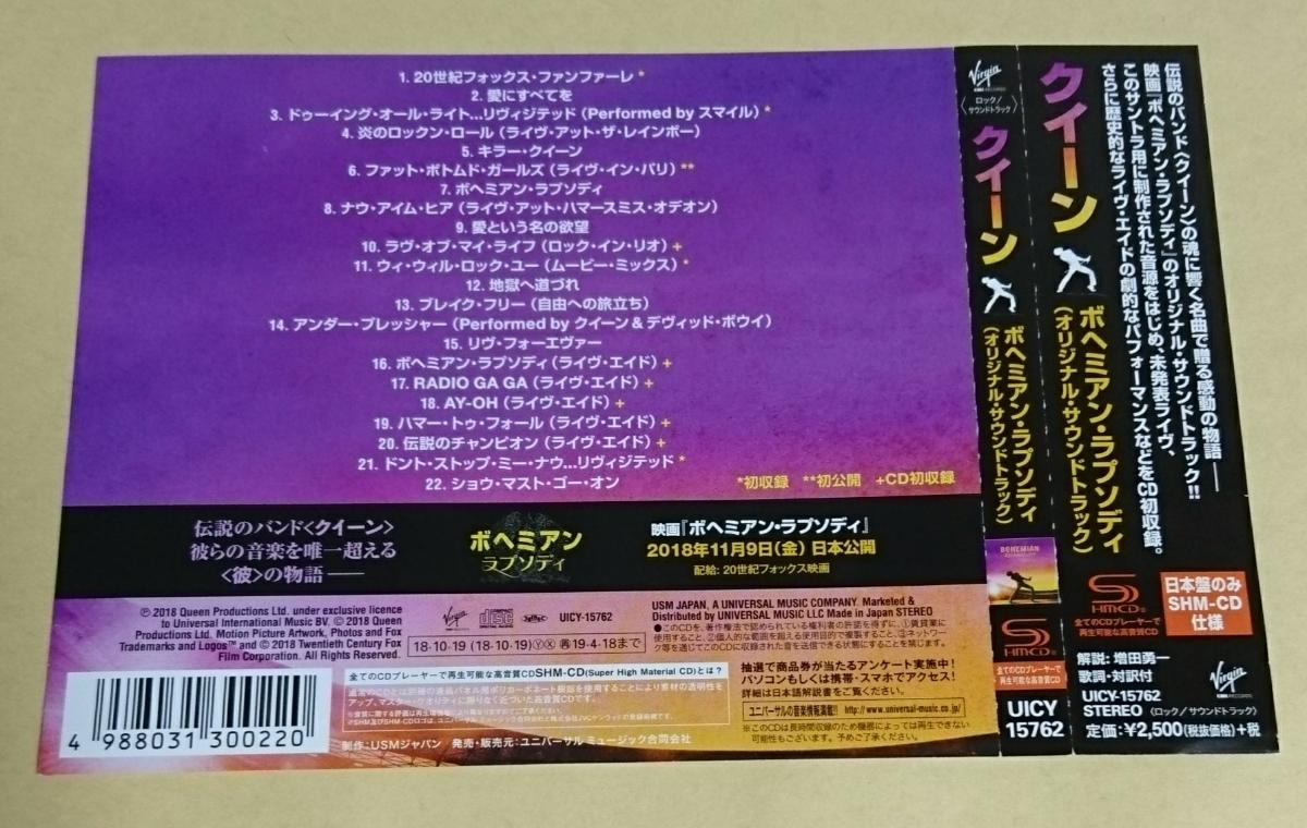 クイーン ボヘミアン・ラプソディ(オリジナル・サウンドトラック) 日本盤 UICY-15762 非レンタル品 クリーニング・ケース交換・動作OK #b1_画像5