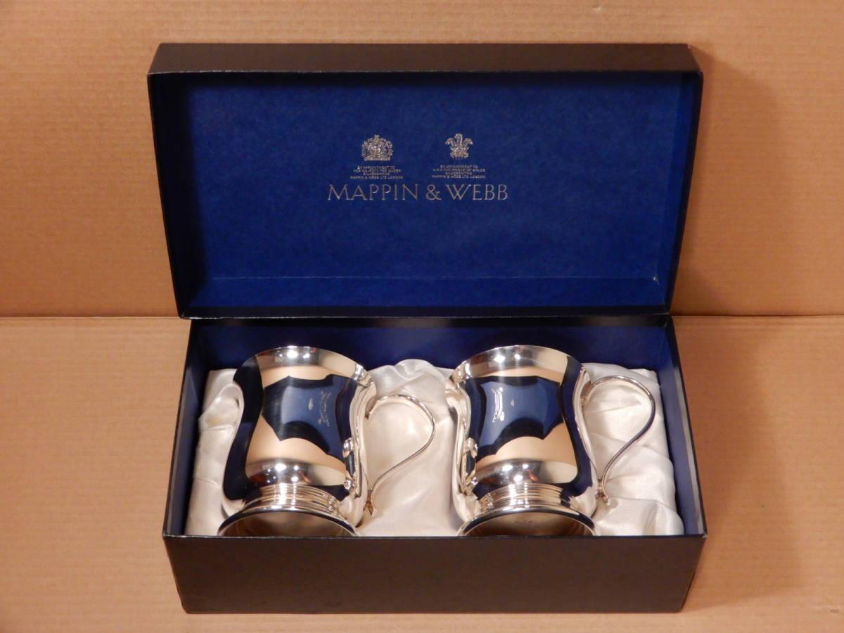 マッピン&ウェッブ シルバー カップ 2点 ペアセット 箱付き 銀 SILVER Mappin&Webb イギリス 英国