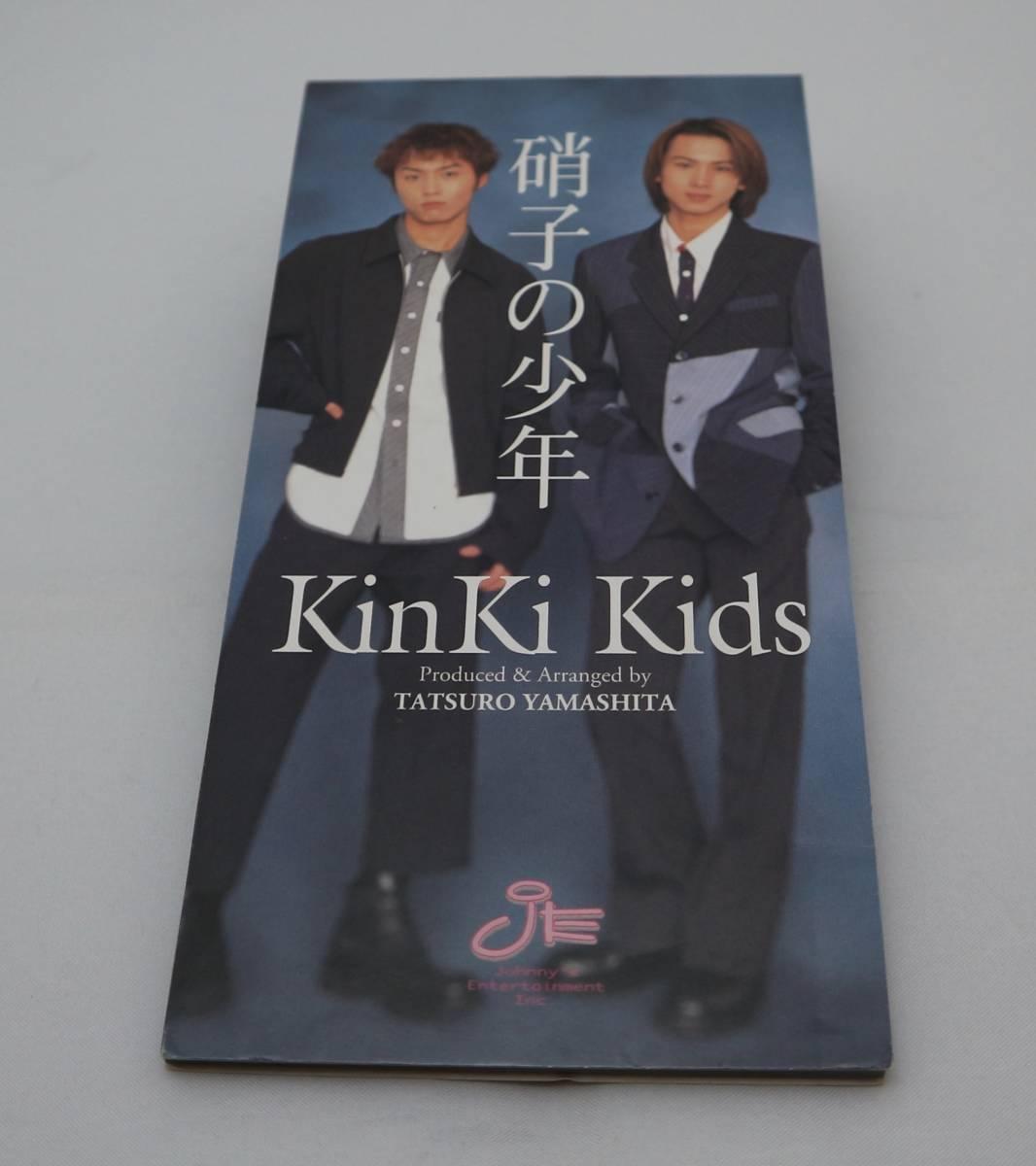 KinKi Kids 硝子の少年