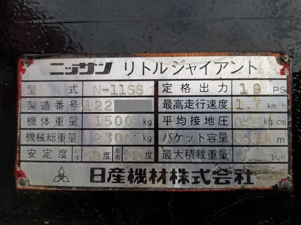 売切り 日産 N-11SS 油圧ショベル 2t NISSAN ユンボ 2トン 鉄シュー仕様 排土板 ディーゼル エンジン 1545時間_画像8
