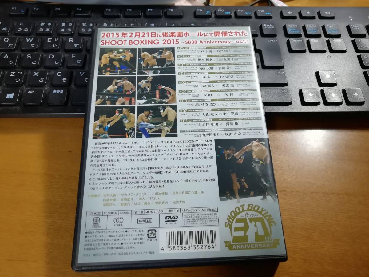 DVD セル版 シュートボクシング 2015 act.1_画像2