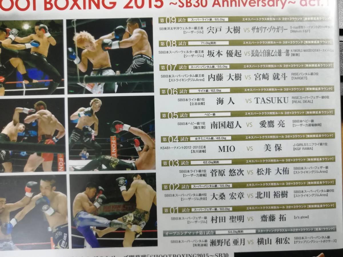 DVD セル版 シュートボクシング 2015 act.1_画像3