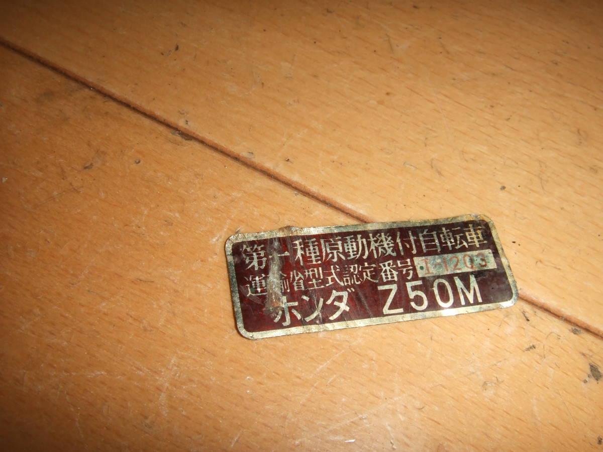 ホンダ★モンキー・Z50M・型式プレート_画像2