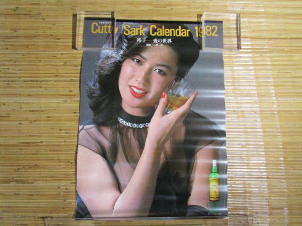 1982年 女優 名取裕子 / 裕子ー愛の世界 カレンダー CUTTY SARK ◆  未使用保管品 企業物 ノベルティ 8枚揃 B3判