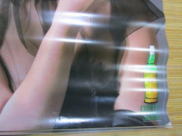 1982年 女優 名取裕子 / 裕子ー愛の世界 カレンダー CUTTY SARK ◆  未使用保管品 企業物 ノベルティ 8枚揃 B3判_画像7