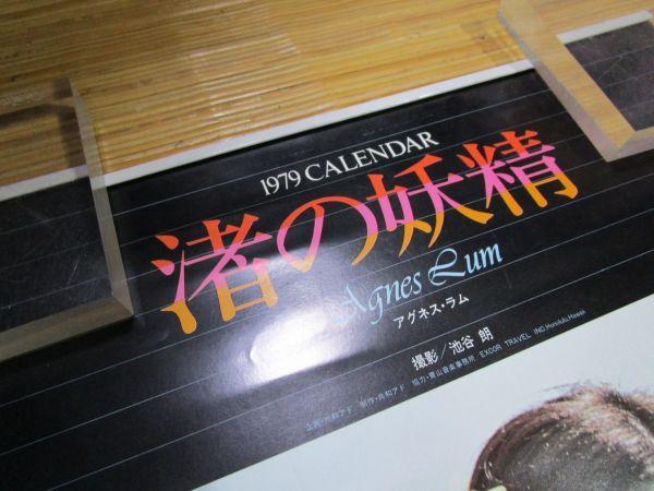 1979年 アグネス・ラム カレンダー 渚の妖精 未使用保管品 7枚揃 35×71センチ程度 撮影:池谷朗 アグネスラム_画像5