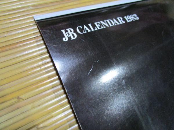 早乙女愛 J&Bカレンダー1983 ◆ <立木義浩-女優・早乙女愛を撮る> 未使用保管品 企業物 ノベルティ 7枚揃 38×52センチ程度_画像9