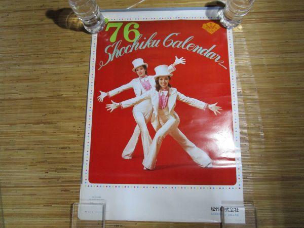 1976年 松竹カレンダー ◆ 桜田淳子 早乙女愛 松坂慶子 由美かおる 14枚揃 未使用品_画像5