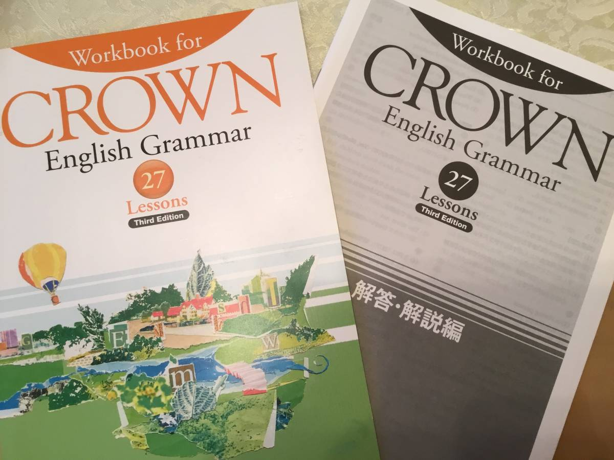 三省堂 Workbook for CROWN English Grammar 27 Lessons Third Edition