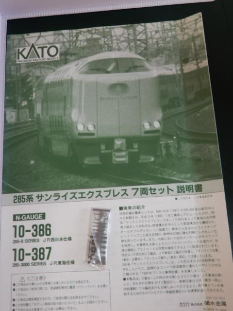 サンライズエクスプレス 285系3000番台 KATO10-387_画像5