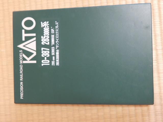 サンライズエクスプレス 285系3000番台 KATO10-387