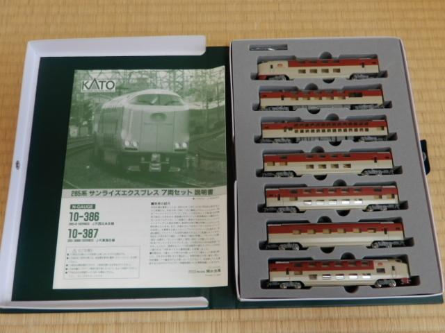 サンライズエクスプレス 285系3000番台 KATO10-387_画像4