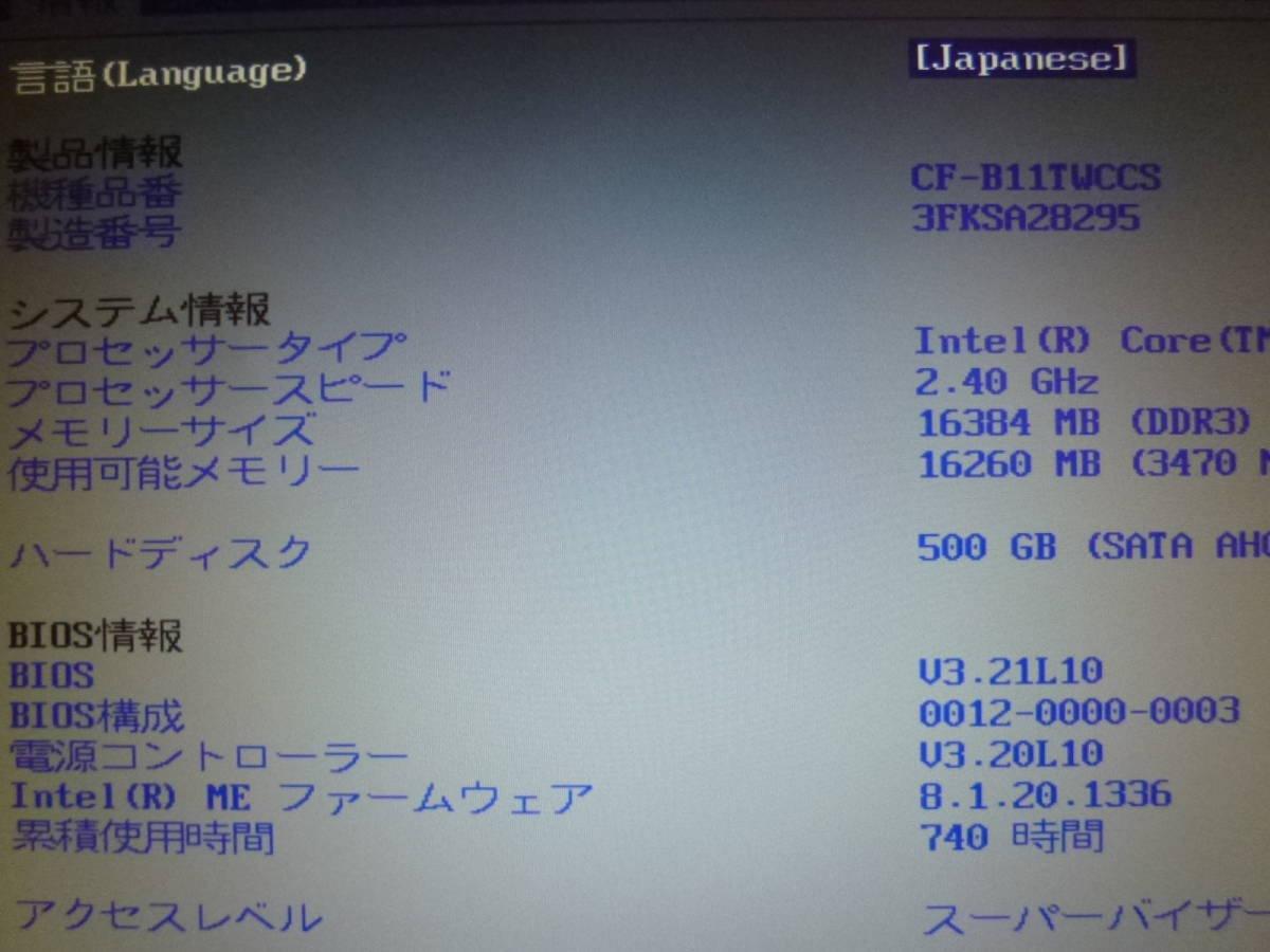★極上品 使用740H!1円~ CF-B11 送料込/4コア Core i7/新品SSD500GB/新品メモリ16GB/Full HD/DVD/Win10 ★_画像10