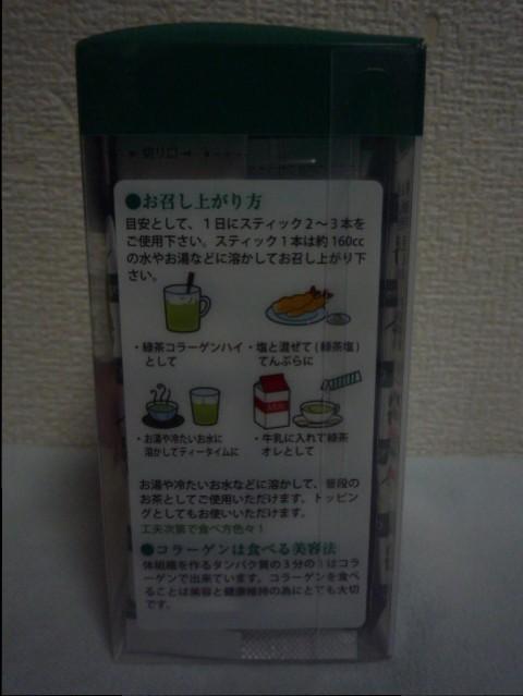 華舞の食べる緑茶コラーゲン 栄養補助食品 ★ 1個 30本 ◆ お湯にそのままサッと溶かして飲めるコラーゲン スティックタイプで携帯にも便利_画像4