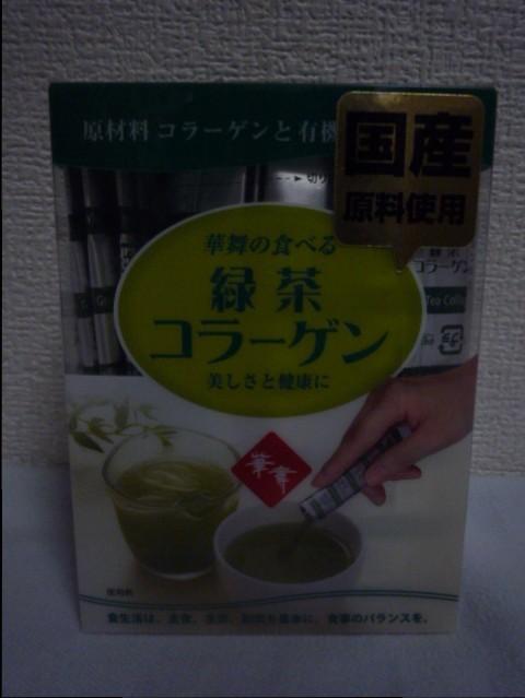 華舞の食べる緑茶コラーゲン 栄養補助食品 ★ 1個 30本 ◆ お湯にそのままサッと溶かして飲めるコラーゲン スティックタイプで携帯にも便利_画像1