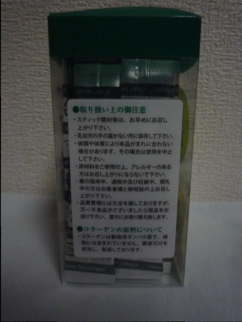 華舞の食べる緑茶コラーゲン 栄養補助食品 ★ 1個 30本 ◆ お湯にそのままサッと溶かして飲めるコラーゲン スティックタイプで携帯にも便利_画像2