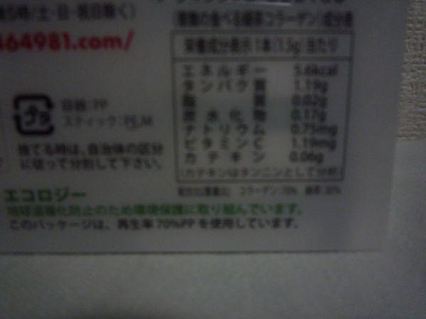 華舞の食べる緑茶コラーゲン 栄養補助食品 ★ 1個 30本 ◆ お湯にそのままサッと溶かして飲めるコラーゲン スティックタイプで携帯にも便利_画像3