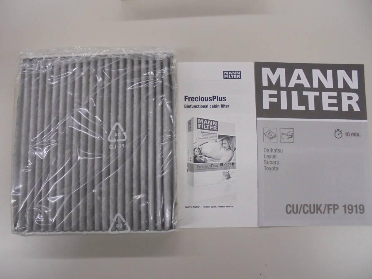 MANN FILTER 高性能エアコンフィルター Frecious Plus CU/CUK/FP 1919_画像3