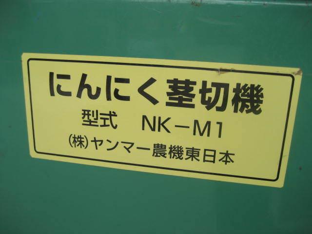 ★☆【中古】ヤンマー ニンニク茎切機 NK-M1 にんにく☆★_画像3