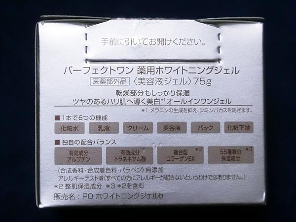 パーフェクトワン 薬用ホワイトニングジェル 75g【未開封】_画像2