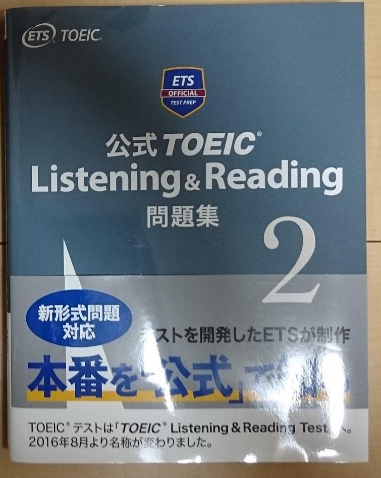 公式TOEIC Listening & Reading問題集2