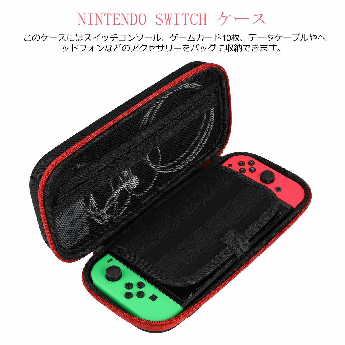 Nintendo Switch ケース 任天堂スイッチケース 保護カバー グリップ スタンド機能付き スイッチケース キャリング 大容量 収納バッグ 防水_画像6