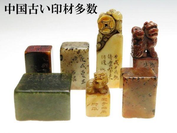 【341】中国書道具・文房具<寿山石・他>彫銘入 印材 多数(買取・蔵出・遺品整理品)