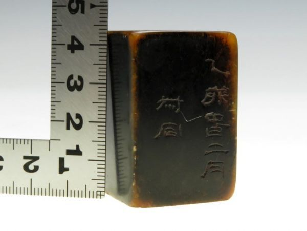 【341】中国書道具・文房具<寿山石・他>彫銘入 印材 多数(買取・蔵出・遺品整理品)_画像7