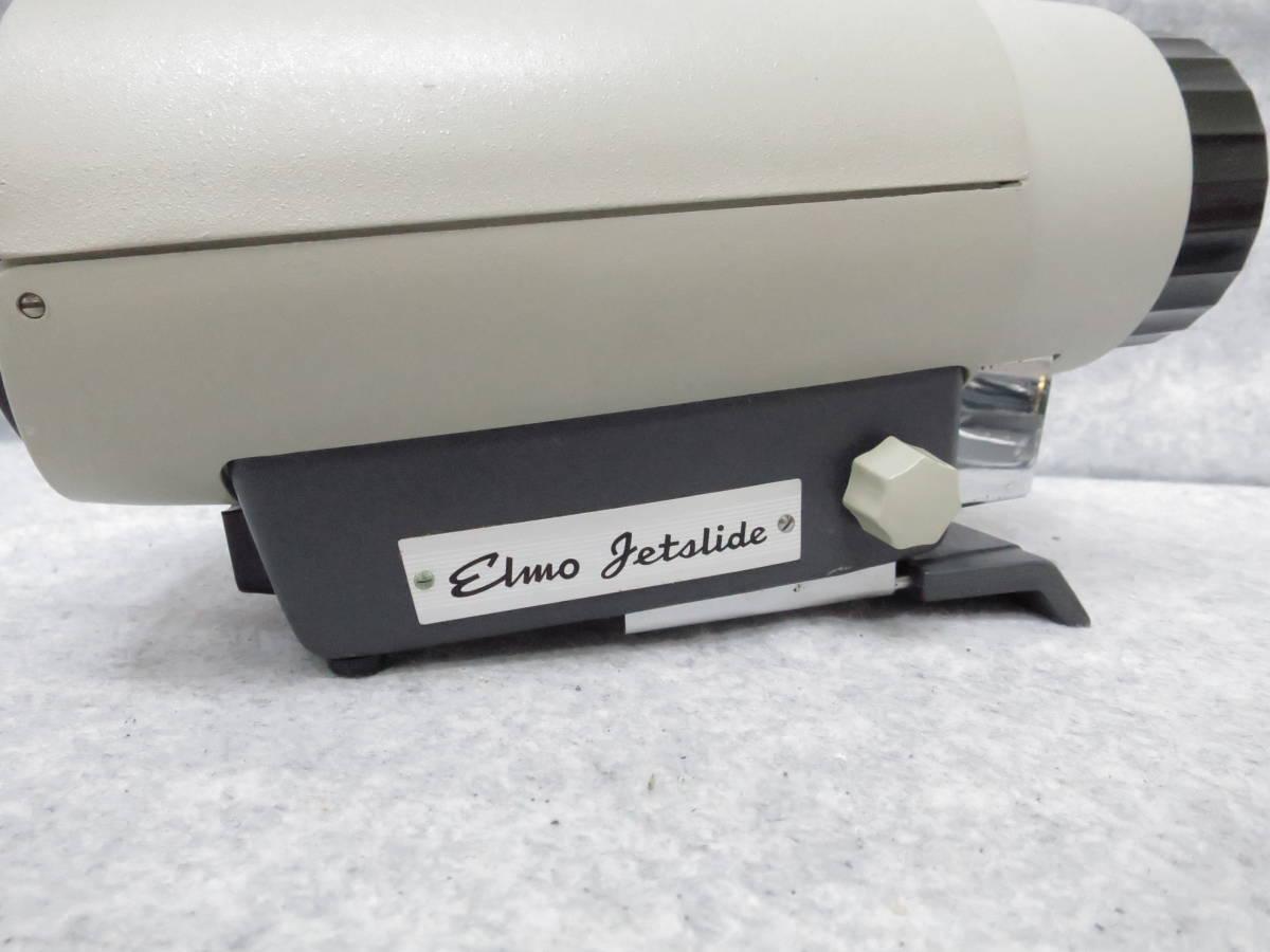 Elmo エルモ Jetslide ジェットスライド プロジェクター ジャンク品扱い レトロ_画像5