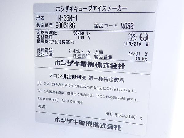 D3835【税込】2015年製 ホシザキ 製氷機/キューブアイスメーカー IM-35M-1/アンダーカウンター/54万【営業所止め】_画像3