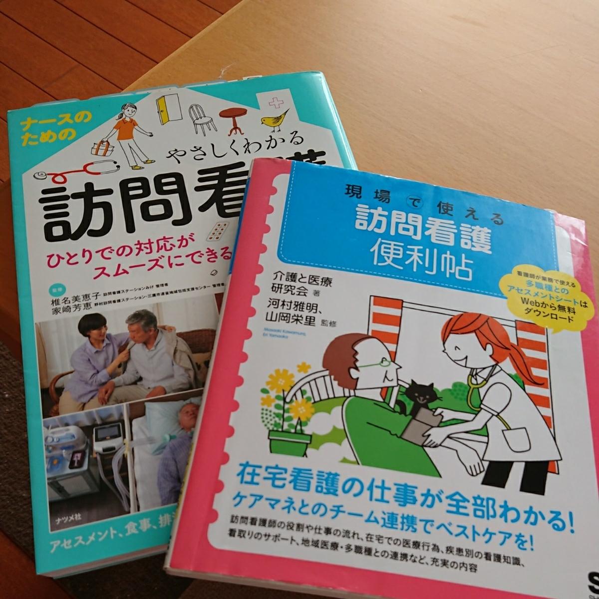 看護師のみなさん訪問看護へ 訪問看護に興味のある方にオススメ 参考書 2冊