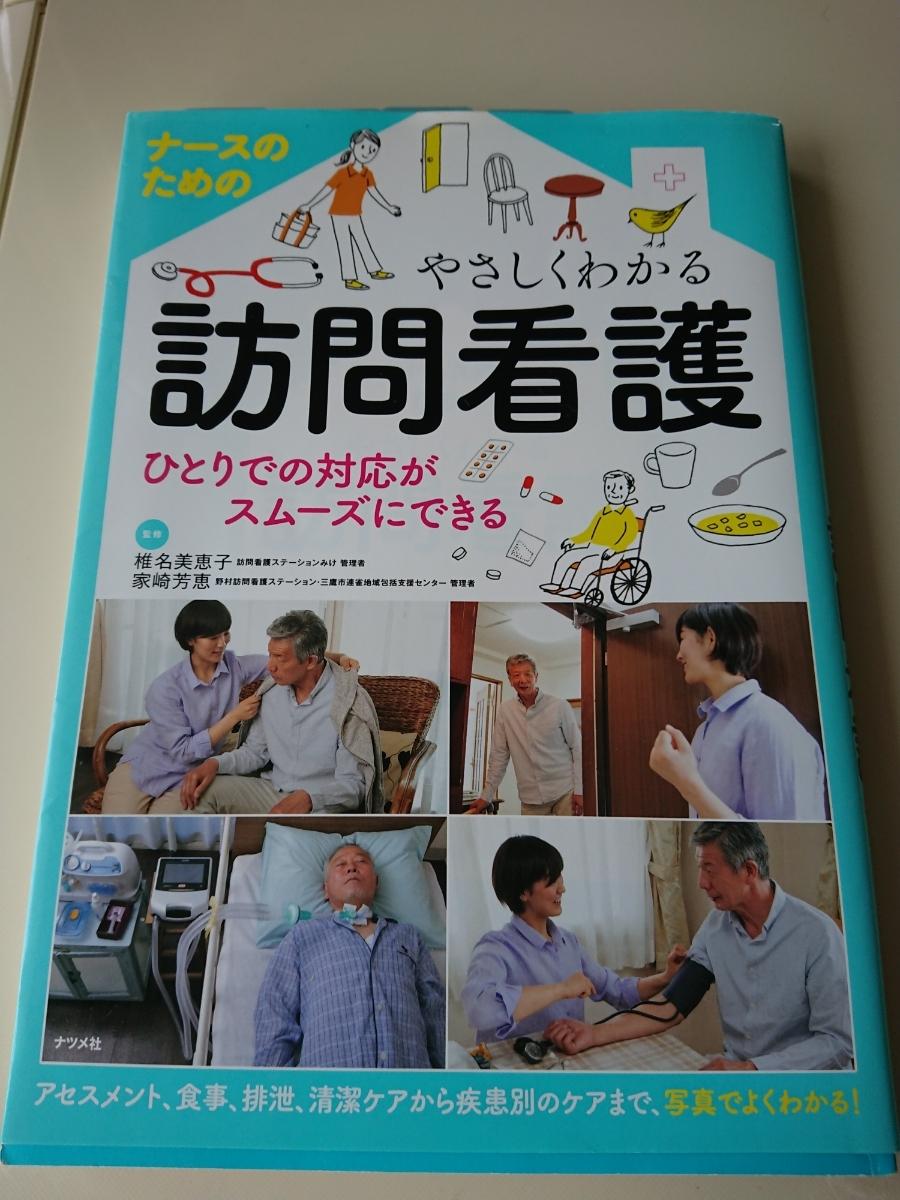看護師のみなさん訪問看護へ 訪問看護に興味のある方にオススメ 参考書 2冊_画像2