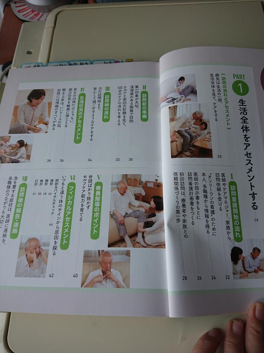 看護師のみなさん訪問看護へ 訪問看護に興味のある方にオススメ 参考書 2冊_画像3