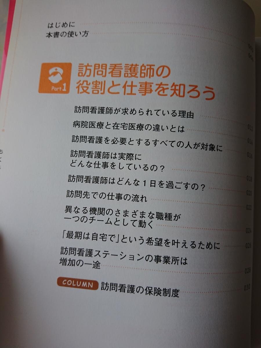 看護師のみなさん訪問看護へ 訪問看護に興味のある方にオススメ 参考書 2冊_画像8
