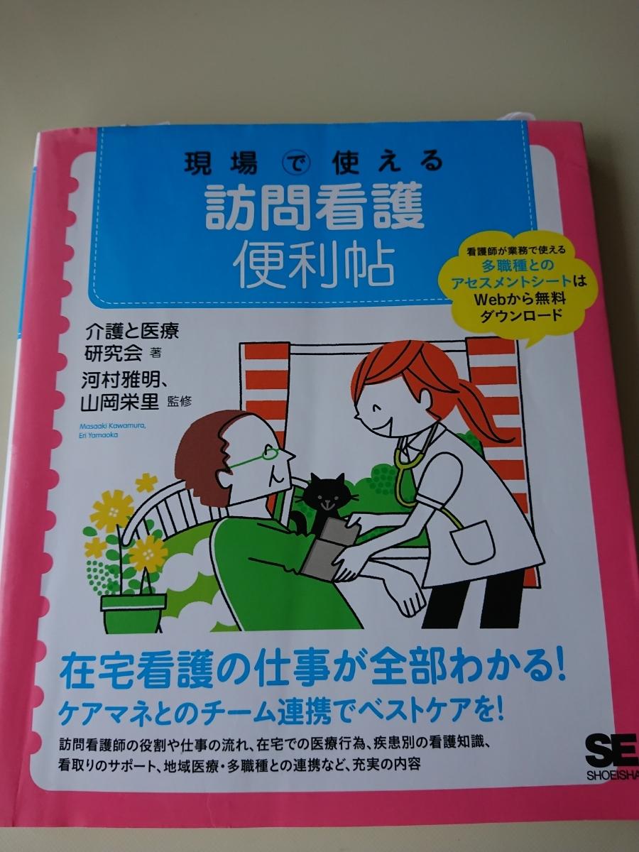 看護師のみなさん訪問看護へ 訪問看護に興味のある方にオススメ 参考書 2冊_画像6