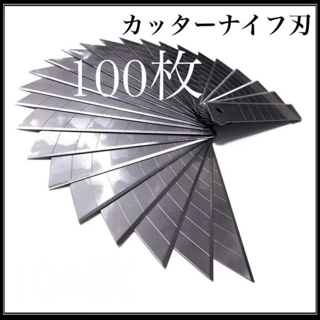 【送料無料】カッターナイフ 刃 100枚セット OLFA 替刃 切 カッター まとめ 0.5 文房具 カッター 事務用品 梱包 大量