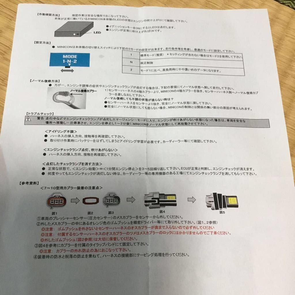 ジムニー レスポンスジェット&ミニコンセット JB23 K-PRODUCTSオリジナル サブコン 中古_ミニコンでの注意点です