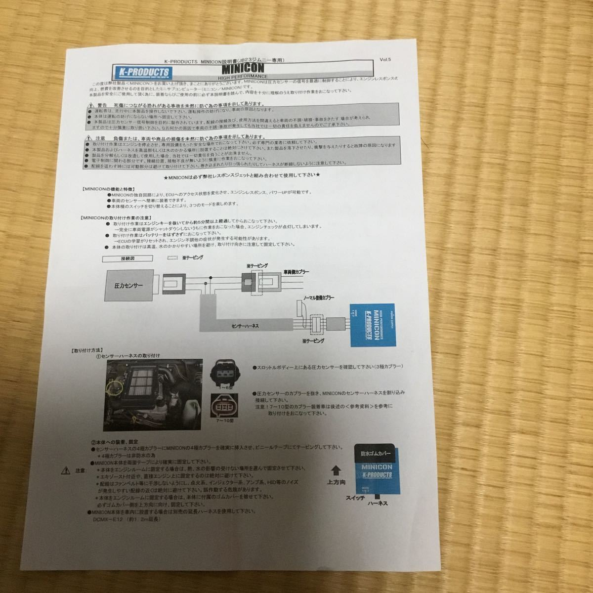 ジムニー レスポンスジェット&ミニコンセット JB23 K-PRODUCTSオリジナル サブコン 中古_画像3
