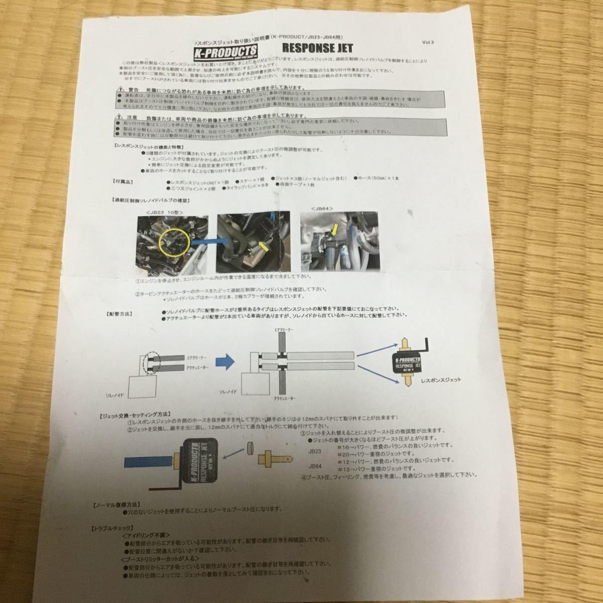 ジムニー レスポンスジェット&ミニコンセット JB23 K-PRODUCTSオリジナル サブコン 中古_画像4