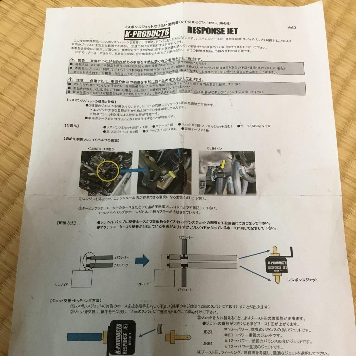 ジムニー レスポンスジェット&ミニコンセット JB23 K-PRODUCTSオリジナル サブコン 中古_レスポンスジェットの説明書です