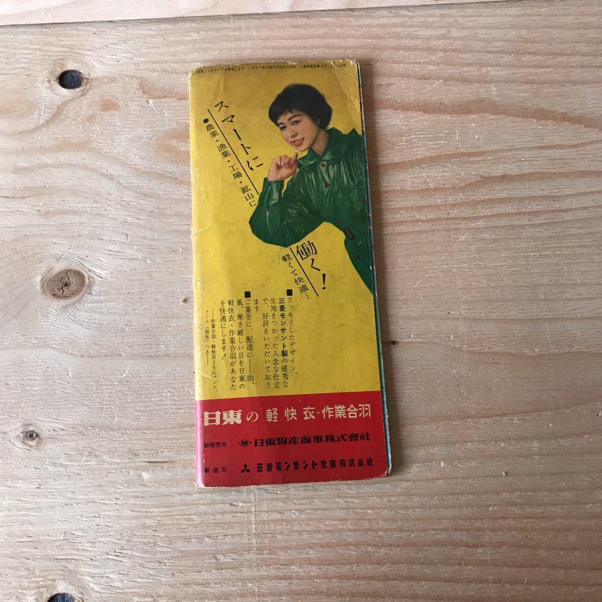 ◎あB-190607 レア レトロ [最新版 全国旅行案内鉄道地図 名所・観光地・温泉・スキー・スケート]駅売りの旨いもの_画像5