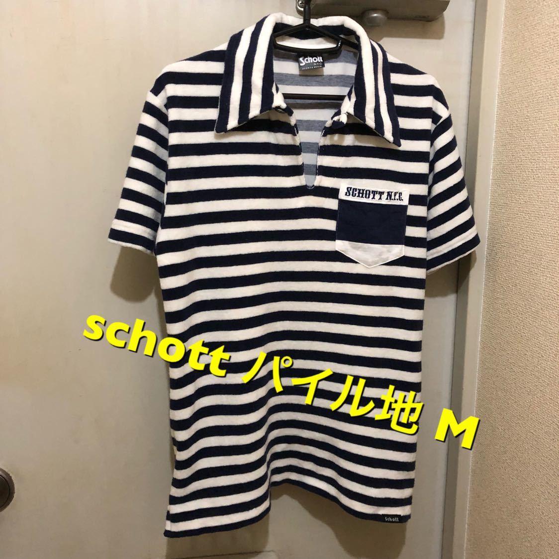 送料無料!Mサイズ!Schott ショット 半袖 ボーダーパイル地シャツ 紺×白 コンチョボタン ポロシャツ