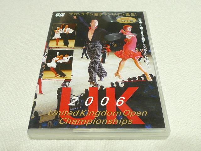 DVD★ 社交ダンス 2006 UK選手権 ラテン編 ★スタジオひまわり_画像1