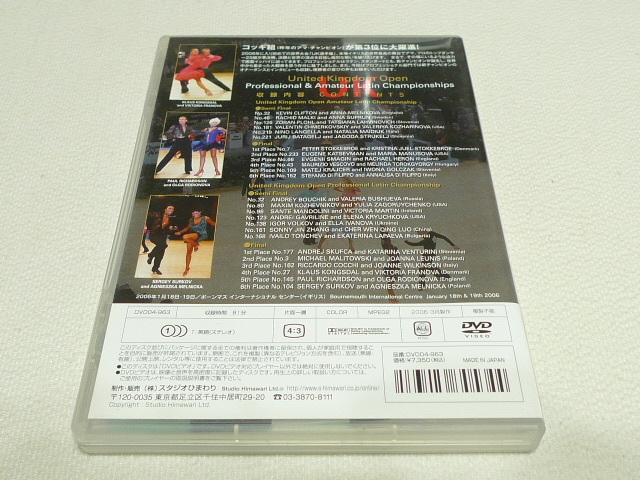DVD★ 社交ダンス 2006 UK選手権 ラテン編 ★スタジオひまわり_画像2