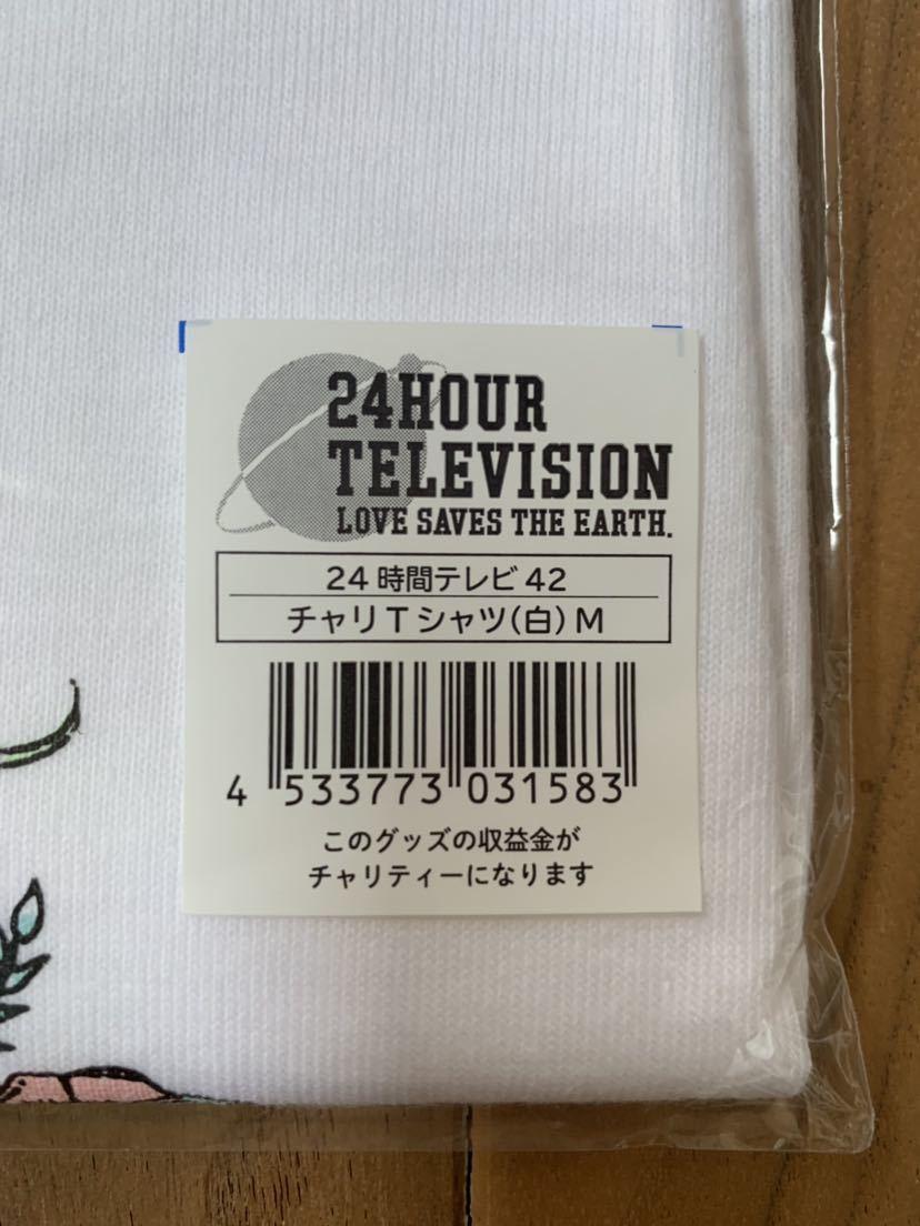 ■■■■■■■■■即決■■■■■■■■■2019年 24時間テレビチャリティー Tシャツ M 嵐 ■■■■■大野■■■■■チャリT■■■■■_画像10