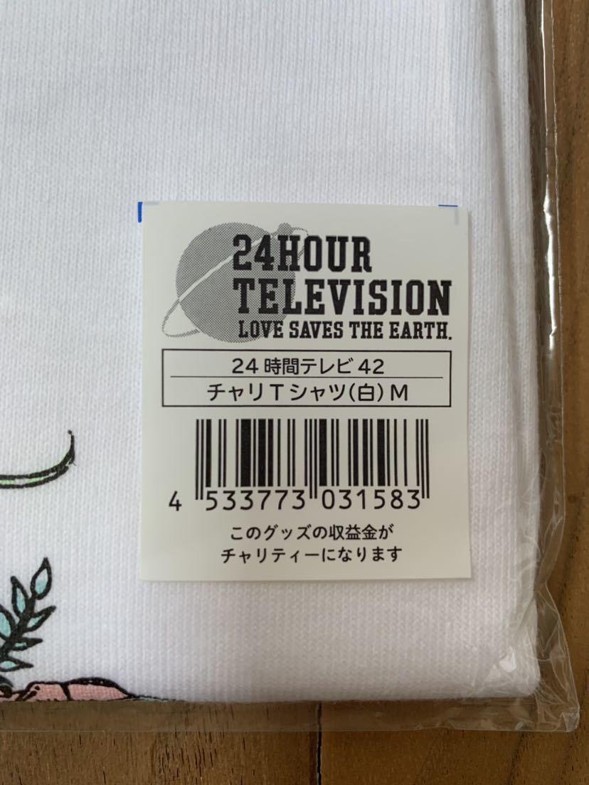 ■■■■■■■■■即決■■■■■■■■■2019年 24時間テレビチャリティー Tシャツ M 嵐 ■■■■■大野■■■■■チャリT■■■■■_画像9