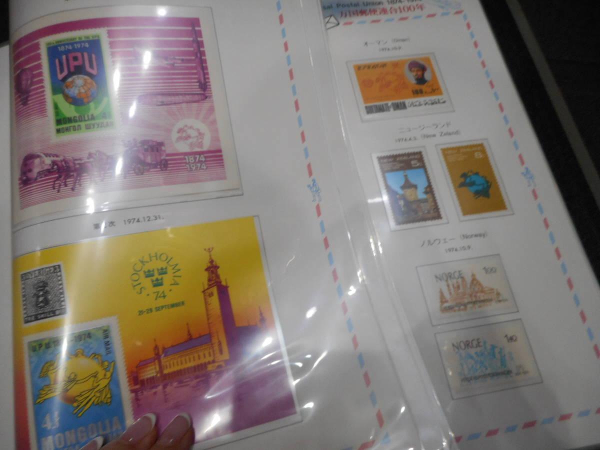希少 UPU【万国郵便連合100年記念 アルバム 外国切手◆記念切手◆専用ストックブック付き】未使用切手 2冊まとめて_画像8