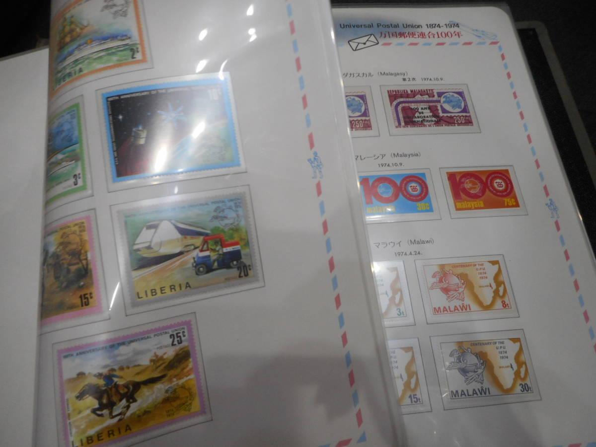 希少 UPU【万国郵便連合100年記念 アルバム 外国切手◆記念切手◆専用ストックブック付き】未使用切手 2冊まとめて_画像7